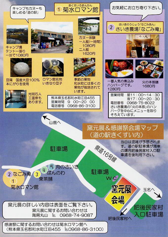 窯元展&感謝祭会場マップ