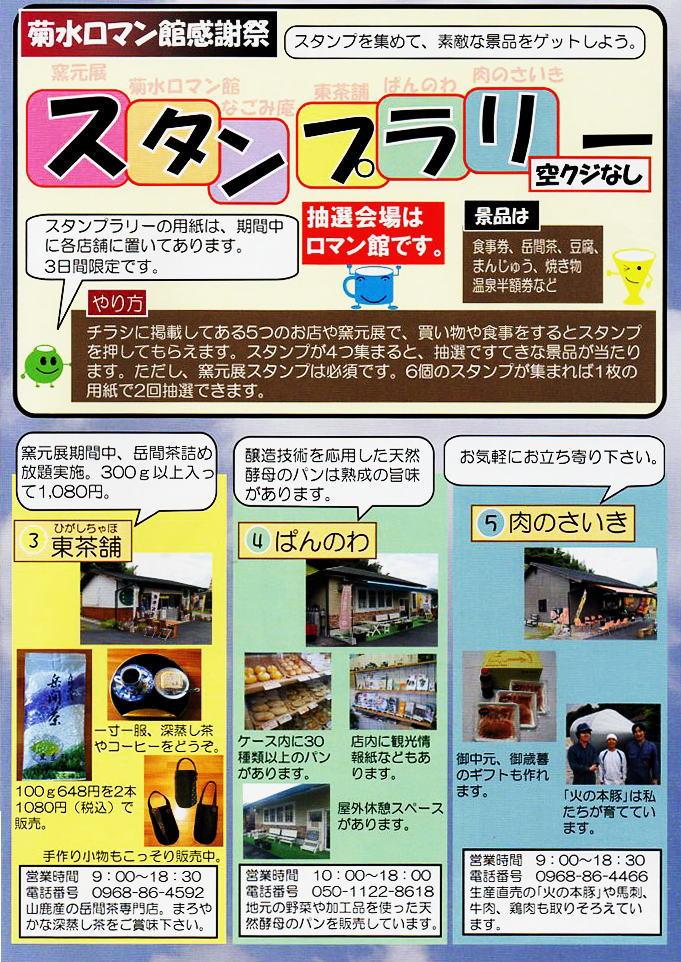 菊水ロマン館感謝祭