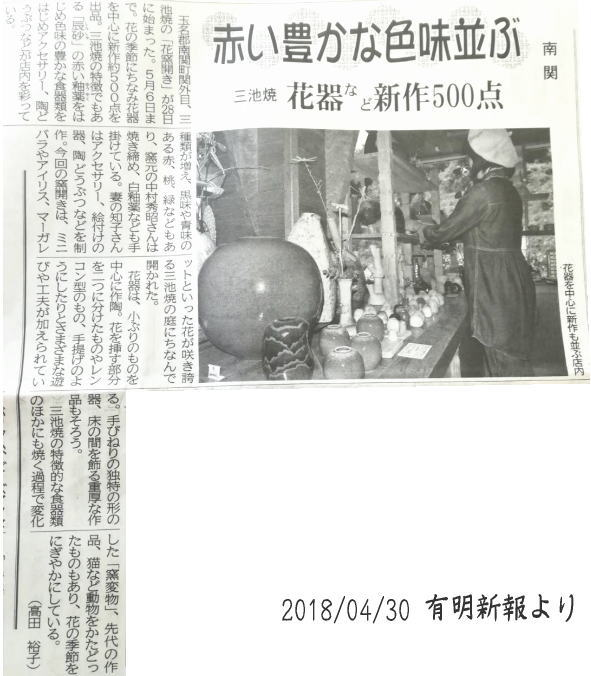 2018/04/30 有明新報 記事