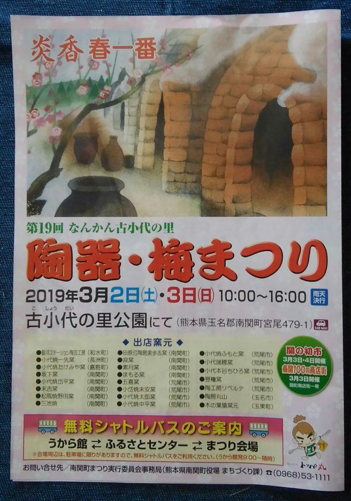 南関町陶器梅まつり
