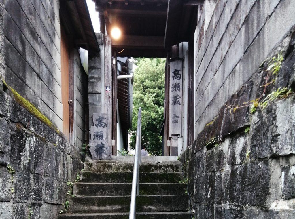 髙瀬裏川から髙瀬蔵に入る入り口です。